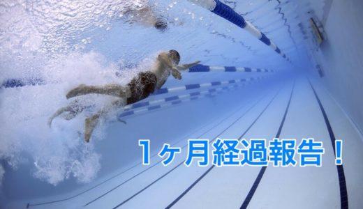 水泳初心者の「水泳ダイエット」1ヶ月経過報告