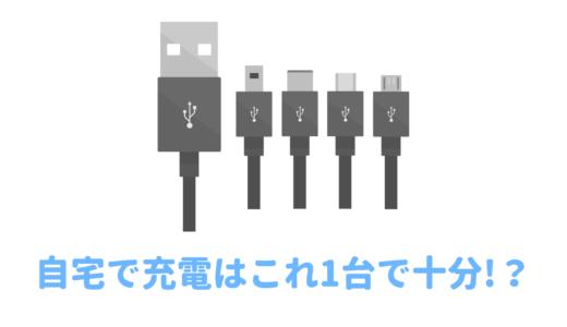 【Anker PowerPort I PD – 1レビュー】とにかく充電が早い【PD&IQ対応】
