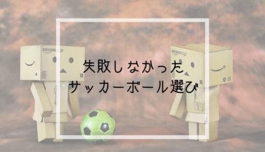 子供が4歳から始めたサッカー、失敗しなかったサッカーボール選び