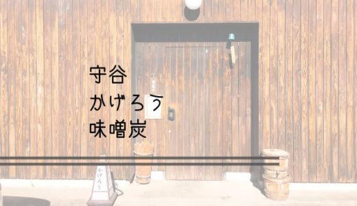 「かげろう」守谷が誇る名店、こだわりの味噌を使った絶品ランチ【守谷市本町】