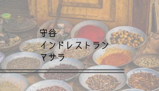 「インドレストラン マサラ」お得なインドカレーを買い物ついでに楽しめる店【守谷市けやき台】