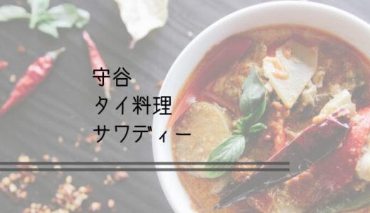 「タイ食堂 サワディー」人気タイ料理店がつくばから守谷へ!【守谷市松前台】