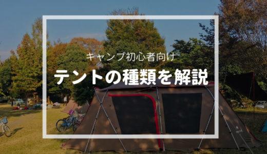 【初心者向け】これからはじめるファミリーキャンプ テントの種類を紹介