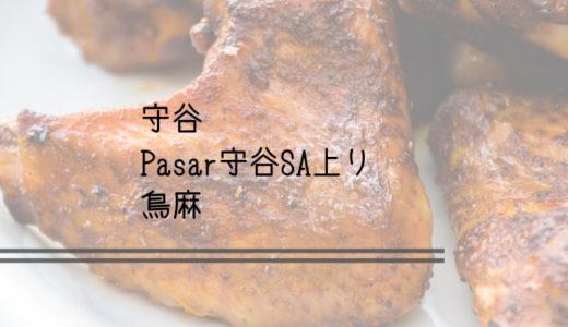 「鳥麻」Pasar守谷上り本格焼き鳥が食べられる鶏専門店【守谷市大柏】