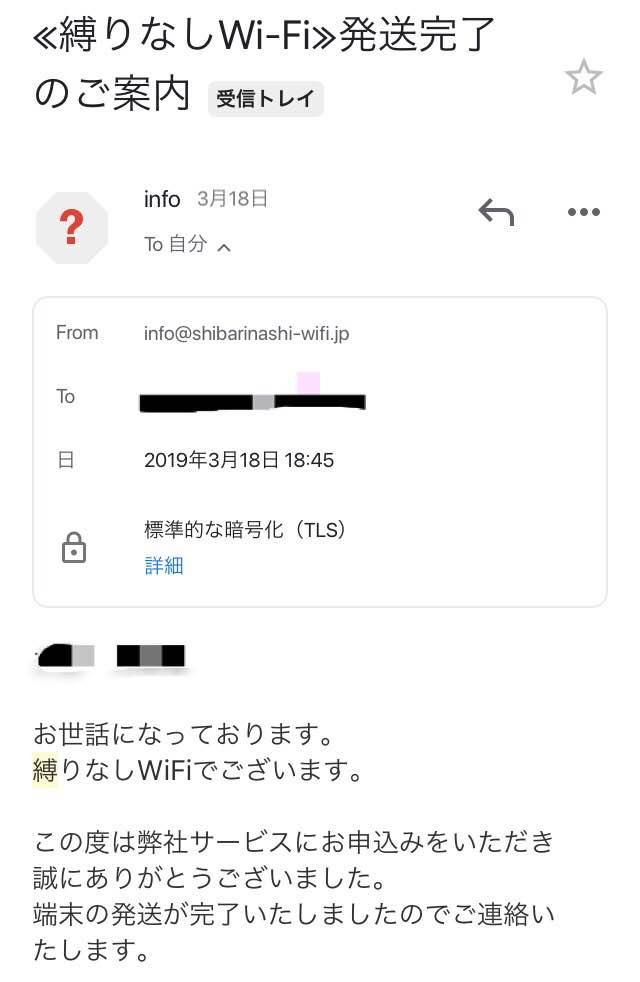 縛りなしWiFi発送メール